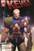 Cable vol 2 / Кейбл том 2