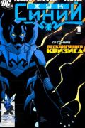 Blue Beetle vol 7 / Синий Жук том 7