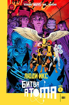 Читать X-Men: Battle of the Atom / Люди-Икс: Битва Атома онлайн
