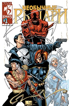 Читать Marvel Knights / Необычные рыцари онлайн