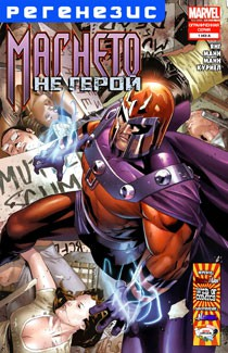 Читать Magneto: Not A Hero / Магнето: Не Герой онлайн