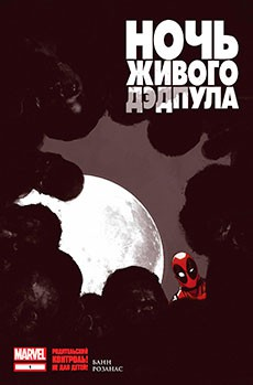 Читать Night of the Living Deadpool / Ночь Живого Дэдпула онлайн