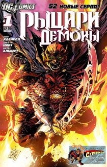 Читать Demon Knights / Рыцари Демоны онлайн