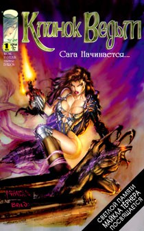 Читать Witchblade / Клинок Ведьм онлайн