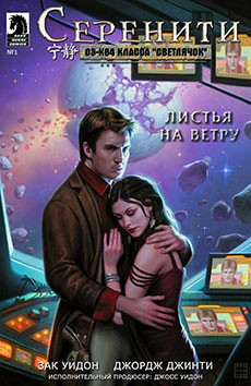 Читать Serenity: Leaves On the Wind / Серенити: Листья на Ветру онлайн