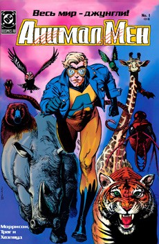 Читать Animal Man vol 1 / Энимал Мен. Том 1 онлайн