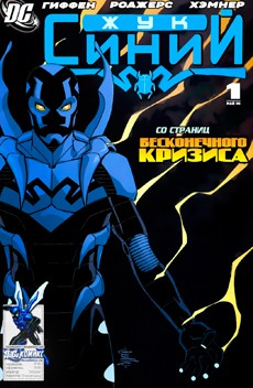 Читать Blue Beetle vol 7 / Синий Жук том 7 онлайн