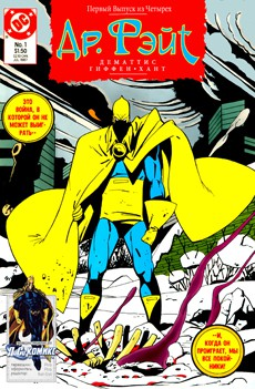 Читать Doctor Fate vol 1 / Доктор Фэйт том 1 онлайн