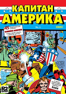Читать Captain America Comics / Капитан Америка онлайн