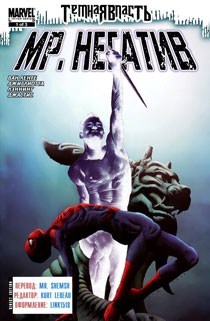 Читать Dark Reign: Mr. Negative / Темная Власть: Мистер Негатив онлайн