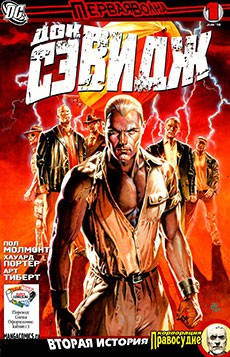 Читать Doc Savage / Док Сэвидж онлайн