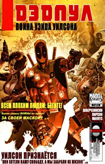 Читать Deadpool: Wade Wilson's War / Дэдпул: Война Уэйда Уилсона онлайн