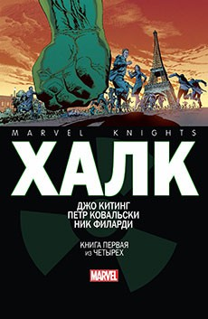 Читать Marvel Knights: Hulk / Рыцари Марвел: Халк онлайн