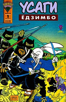 Читать Usagi Yojimbo vol 2 / Усаги Ёдзимбо том 2 онлайн