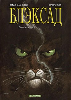 Читать Blacksad / Блэксад онлайн