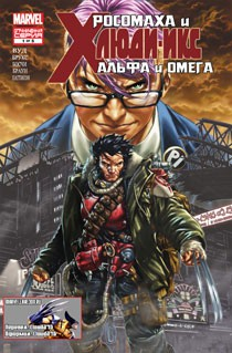 Читать Wolverine and X-Men: Alpha and Omega / Росомаха и Люди-Икс: Альфа и Омега онлайн