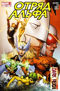 Читать Alpha Flight / Отряд Альфа онлайн
