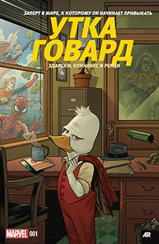 Читать Howard the Duck vol 5 / Говард Утка том 5 онлайн