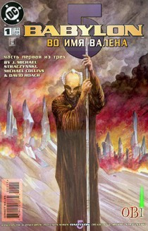 Читать Babylon 5: In Valen's Name / Вавилон 5: Во имя Валена онлайн
