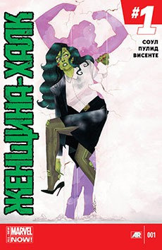 Читать She-Hulk vol 3 / Женщина-Халк том 3 онлайн