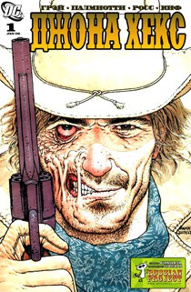 Читать Jonah Hex vol 2 / Джона Хекс том 2 онлайн