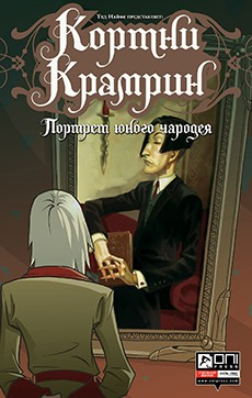 Читать Courtney Crumrin Tales / Кортни Крамрин: Портрет юного чародея онлайн