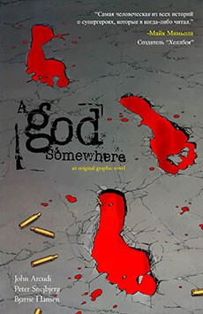 Читать A God Somewhere / Бог где-то там онлайн