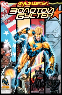 Читать Booster Gold vol 2 / Бустер Голд том 2 онлайн
