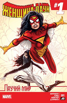 Читать Spider-Woman vol 2 / Женщина-Паук том 2 онлайн