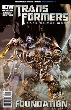 Читать Transformers: Dark of the Moon: Movie Prequel: Foundation / Трансформеры: Темная Сторона Луны: Приквел: Фундамент онлайн