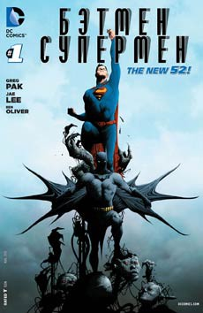 Читать Batman/Superman | Бэтмен/Супермен онлайн