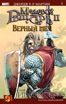 Читать Hedge Knight II: Sworn Sword / Межевой Рыцарь II: Верный Меч (Игра Престолов) онлайн