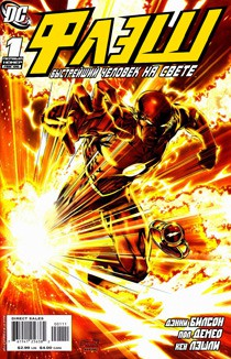 Flash Comics Ebook