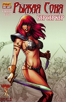 Читать Red Sonja: Berserker / Рыжая Соня: Берсеркер онлайн
