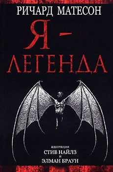 Читать I Am Legend (Richard Matheson's) / Я - Легенда онлайн
