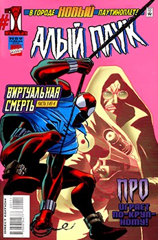 Читать Scarlet Spider vol 1 / Алый Паук том 1 онлайн