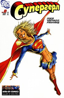 Читать Supergirl vol 5 / Супергёрл. Том 5 онлайн