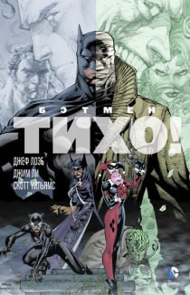 Читать Batman: Hush / Бэтмен. Тихо! онлайн
