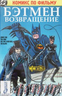Читать Batman Returns / Бэтмен Возвращение онлайн