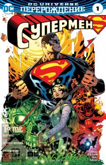 Читать Superman vol 4 / Супермен том 4 онлайн
