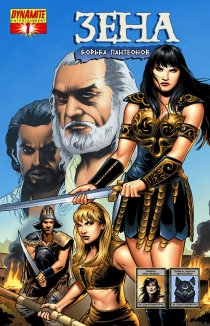 Читать Xena: Warrior Princess / Зена: Борьба Пантеонов онлайн
