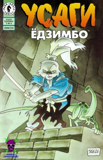 Читать Usagi Yojimbo vol 3 / Усаги Ёдзимбо том 3 онлайн