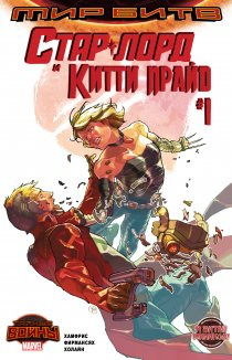 Читать Star-Lord & Kitty Pryde / Стар Лорд и Китти Прайд онлайн
