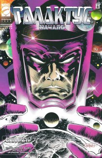 Читать Origin of Galactus / Галактус: начало онлайн