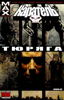 Читать Punisher: The Cell / Каратель: тюряга онлайн