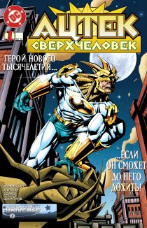 Читать Aztek: The Ultimate Man / Ацтек: Сверхчеловек онлайн