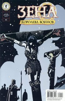 Читать Xena: Warrior Princess vol 2 / Зена: Королева воинов. Том 2 онлайн