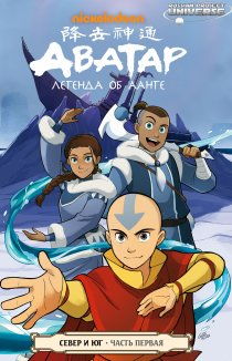 Читать Avatar: The Last Airbender–North and South / Аватар: Легенда об Аанге - Север и Юг онлайн