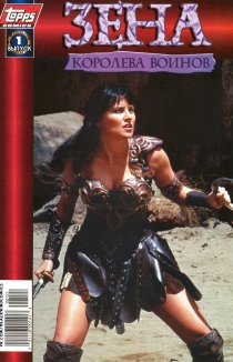 Читать Xena: Warrior Princess / Зена: Королева Воинов онлайн