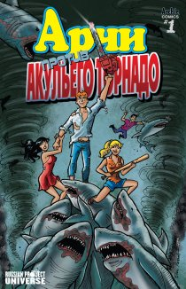 Читать Archie vs. Sharknado / Арчи против Акульего торнадо онлайн
